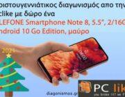 diagonismos-gia-smartphone-ulefone-note-8-305258.jpg