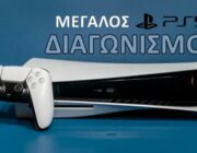 diagonismos-gia-sony-playstation-5-digital-edition-306170.jpg