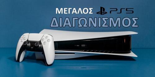 Διαγωνισμός για sony PlayStation 5 Digital Edition