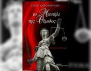 diagonismos-gia-to-mythistorima-to-mantili-tis-themidos-305156.jpg