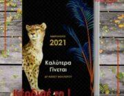 diagonismos-me-doro-1-antitypo-toy-imerologioy-2021-kalytera-ginetai-se-leyko-i-mayro-xroma-se-3-tyxeroys-305168.jpg