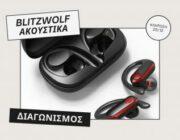 diagonismos-me-doro-blitzwolf-airaux-aa-um3-bluetooth-akoystika-305804.jpg