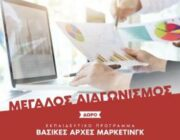 diagonismos-me-doro-ekpaideytiko-programma-basikes-arxes-marketingk-306104.jpg