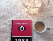 diagonismos-me-doro-syllektiko-antitypo-toy-biblioy-1984-o-megalos-adelfos-toy-george-orwell-306111.jpg