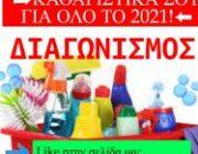 diagonismos-me-doro-ta-katharistika-soy-gia-olo-to-2021-305485.jpg
