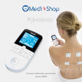 Διαγωνισμός με δώρο tENS EMS beurer EM49 με 2 κανάλια (4 ηλεκτρόδια) για μυική ενδυνάμωση, αποκατάσταση, αποθεραπεία & αντιμετώπιση πόνου αξίας 77 ευρώ