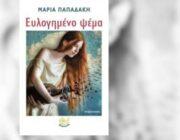 diagonismos-me-doro-to-mythistorima-eylogimeno-psema-306150.jpg