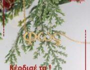 diagonismos-me-doro-to-year-charm-mentagion-fos-apo-asimi-925-epixrysomeno-305768.jpg