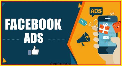 Διαγωνισμός Social Media Coach με δώρο πλήρες σεμινάριο διαφήμισης Facebook Ads Mastery αξίας 978 ευρώ!