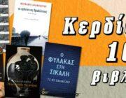 diagonismos-gia-10-biblia-ton-arampoyroy-man-ogkaoya-pamoyk-kai-salintzer-306728.jpg