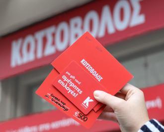 Διαγωνισμός για δωροκάρτα αξίας 500 ευρώ από τον Κωτσόβολο για να αγοράσεις ότι θέλεις!!