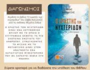 diagonismos-gia-ena-antitypo-toy-biblioy-o-erastis-ton-nyxteridon-306811.jpg