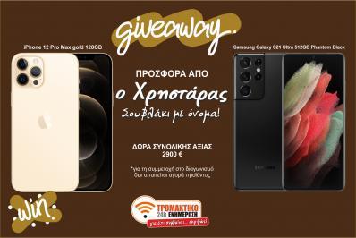 Διαγωνισμός για iPhone 12 PRO Max gold 128gb και Samsung Galaxy S21 Ultra 512GB Phantom Black