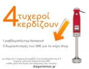 diagonismos-me-doro-1-rabdomplenter-kenwood-3-doroepitages-30-gia-agores-sto-wwwoopsgr-306653.jpg