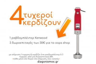 Διαγωνισμός με δώρο 1 ραβδομπλέντερ Kenwood 3 δωροεπιταγές 30€ για αγορές στο www.oops.gr