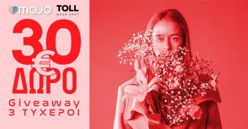 Διαγωνισμός με δώρο 3 δωροεπιταγές για 3 τυχερούς για αγορές από το tollwear.gr