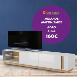 Διαγωνισμός με δώρο τηλεόρασης 160€