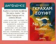 diagonismos-gia-2-antitypa-toy-biblioy-na-maste-loipon-ton-ekdoseon-minoas-306962.jpg