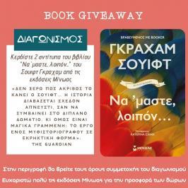Διαγωνισμός για 2 αντίτυπα του βιβλίου
