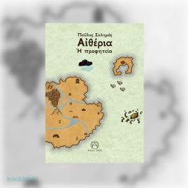 Διαγωνισμός για δώρο αντίτυπα του μυθιστορήματος Αιθέρια
