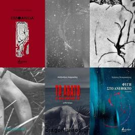 Διαγωνισμός για δώρο έξι βιβλία