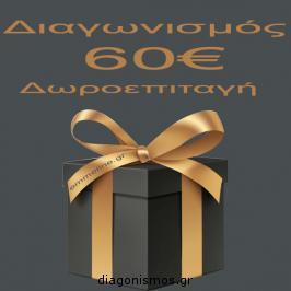 Διαγωνισμός για δωροεπιταγή 60€ για αγορές από το ηλεκτρονικό μας κατάστημα σε είδη κομμωτηρίου, μακιγιάζ, ονυχοπλαστικής, αισθητικής και ρουχισμού!