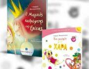diagonismos-gia-dyo-biblia-toy-giorgoy-mpoympoysi-gia-paidia-307644.jpg