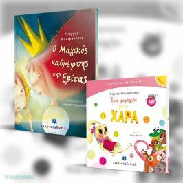 Διαγωνισμός για δύο βιβλία του Γιώργου Μπουμπούση για παιδιά