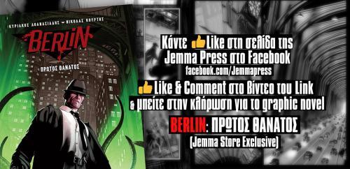 Διαγωνισμός για ενα αντίτυπο του graphic novel