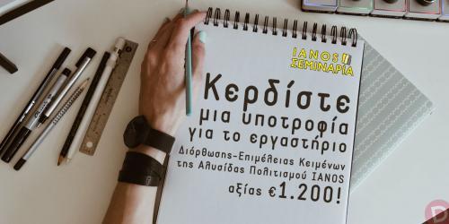 Διαγωνισμός για κερδίστε μία υποτροφία για το Εργαστήριο Διόρθωσης-Επιμέλειας Κειμένων