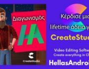 diagonismos-gia-mia-lifetime-adeia-toy-logismikoy-dimioyrgias-animation-create-studio-307263.jpg
