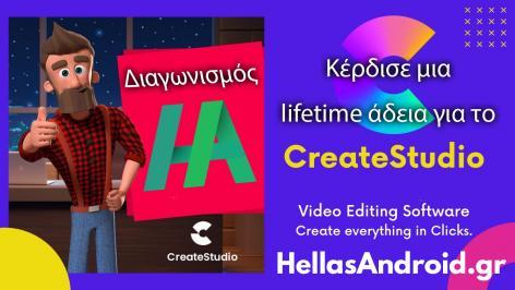 Διαγωνισμός για mια lifetime αδεια του λογισμικού δημιουργίας animation CREATE STUDIO !!