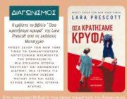 diagonismos-gia-to-biblio-osa-kratisame-kryfa-apo-tis-ekdoseis-metaixmio-307226.jpg