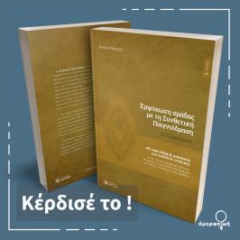 Διαγωνισμός με δώρο 1 αντίτυπο του βιβλίου «Εμψύχωση ομάδας με τη Συνθετική Παιγνιόδραση | Η εμψύχωση, α' τόμος» σε 2 νικητές