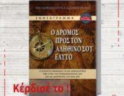 diagonismos-me-doro-1-antitypo-toy-biblioy-o-dromos-pros-ton-alithino-soy-eayto-ton-ian-morgan-cron-kai-suzanne-stabile-307239.jpg