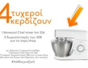 diagonismos-me-doro-1-koyzinomixani-kenwood-chef-kai-3-doroepitages-30-gia-to-oops-shop-307048.jpg