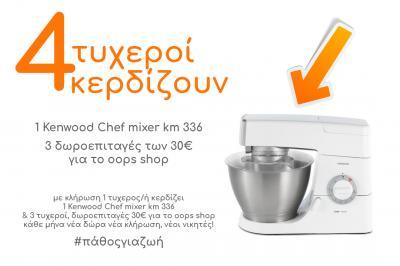 Διαγωνισμός με δώρο 1 κουζινομηχανή Kenwood Chef και 3 δωροεπιταγές 30€ για το oops shop