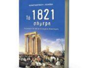 diagonismos-me-doro-3-antitypa-toy-biblioy-to-1821-simera-ta-minymata-toy-1821-kai-ta-sygxrona-ethnika-themata-306972.jpg