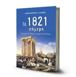 Διαγωνισμός με δώρο 3 αντίτυπα του βιβλίου «ΤΟ 1821 ΣΗΜΕΡΑ. Τα μηνύματα του 1821 και τα σύγχρονα εθνικά θέματα»