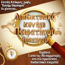 Διαγωνισμός με δώρο 30 Δωρεάν Συμμετοχές, αξίας 13€, για να παίξετε στο πιο πρωτότυπο και ενδιαφέρον κυνήγι θησαυρού των φετινών Αποκριών...