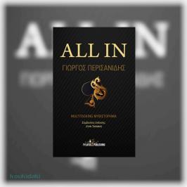 Διαγωνισμός με δώρο αντίτυπα του μυθιστορήματος All in