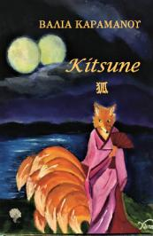 Διαγωνισμός με δώρο ένα αντίτυπο του βιβλίου KITSUNE της Βάλιας Καραμάνου