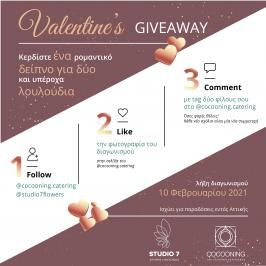 Διαγωνισμός με δώρο ένα ρομαντικό δείπνο για 2 και υπέροχα λουλούδια, για την ημέρα του Αγίου Βαλεντίνου