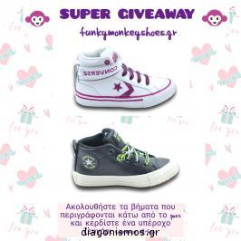 Διαγωνισμός με δώρο παιδικά Παπούτσια Converse