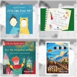 Διαγωνισμός με δώρο πέντε βιβλία για παιδιά από τις εκδόσεις Ελληνοεκδοτική