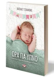"""Διαγωνισμός με δώρο το βιβλίο """"Ώρα για Ύπνο"""" της Βαϊολετ Τζιανόνε από τις εκδόσεις ΨΥΧΟΓΙΟΣ."""