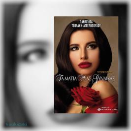 Διαγωνισμός με δώρο το μυθιστόρημα Τα μάτια μιας γυναίκας