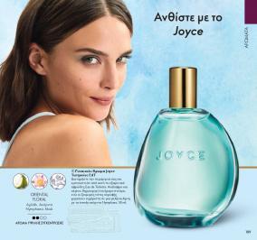 Διαγωνισμός με δώρο το υπεροχο αρωμα joyce για εσας αξιας 25€