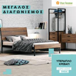 Διαγωνισμός με δώρο υπέρδιπλο Κρεβάτι αξίας 195€