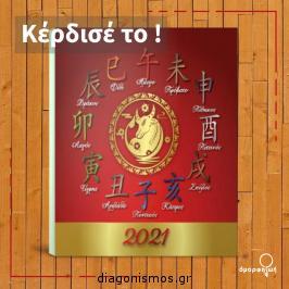 Διαγωνισμός Όμορφη Ζωή για ένα Ημερολόγιο Feng Shui 2021 σε 3 νικητές